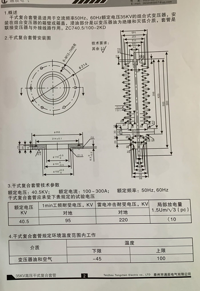 35KV高压套管