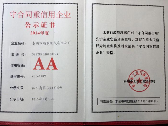 2014年度守合同重信用企业公示证书