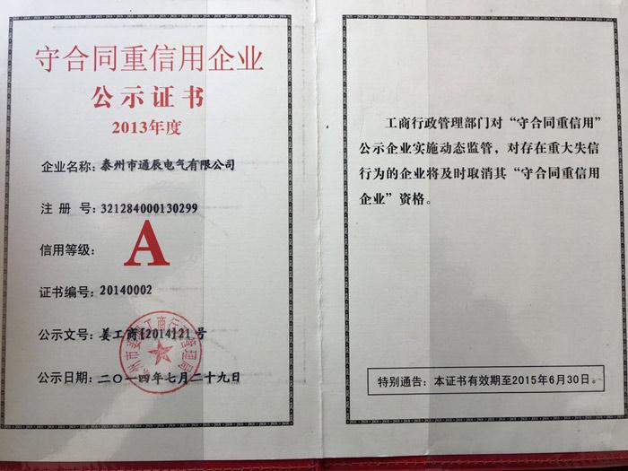 2013年度守合同重信用企业公示证书