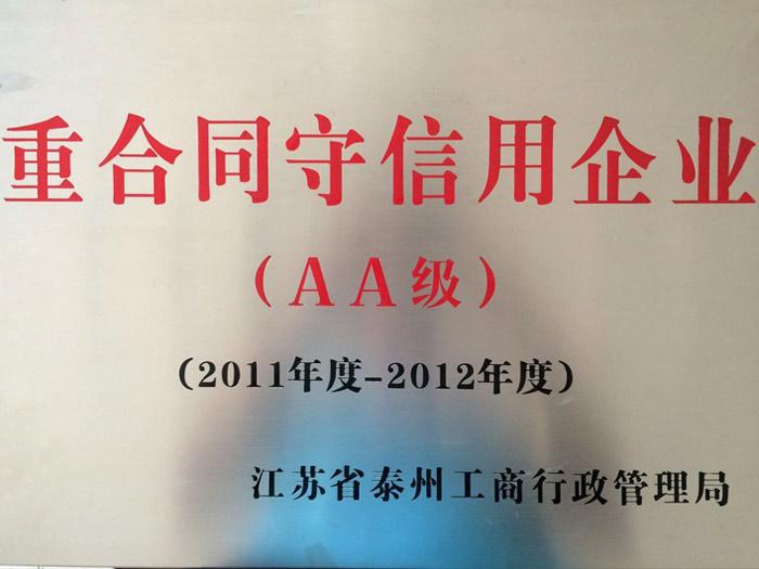 2011-2012年度 重合同守信用企业(AA级)